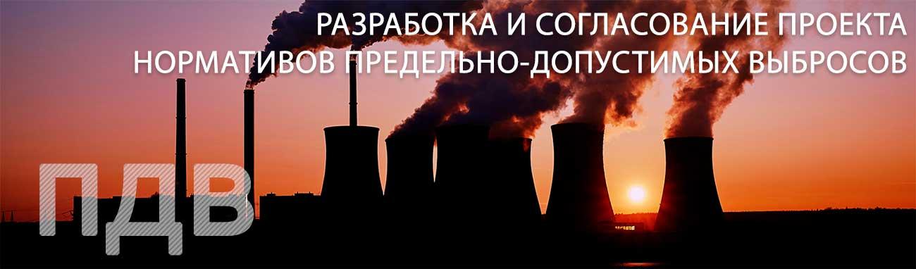 Начинающий эколог. с чего начать работу по выбросам зв?