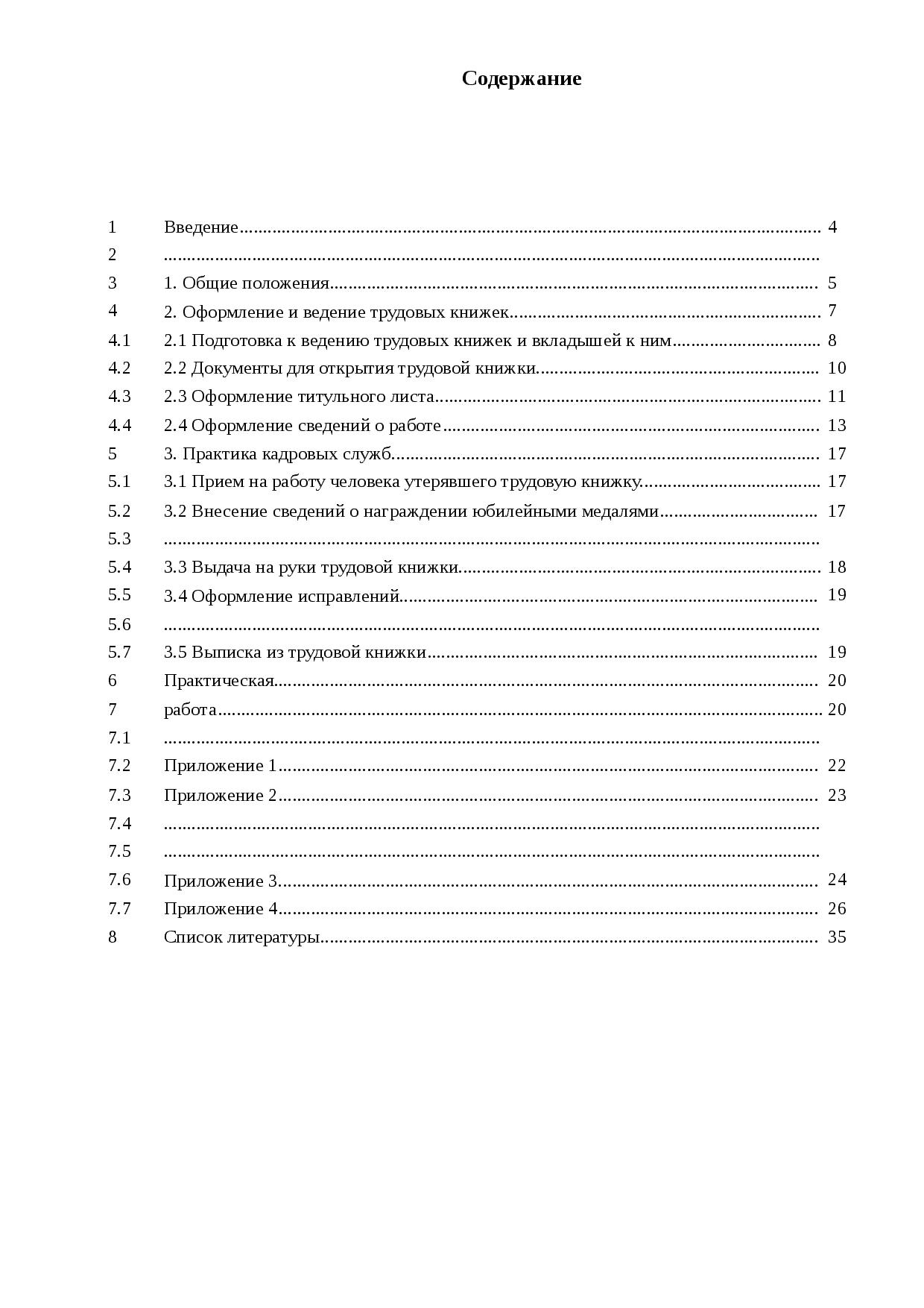 Соответствие трудовых книжек по сериям и годам: таблица и образцы