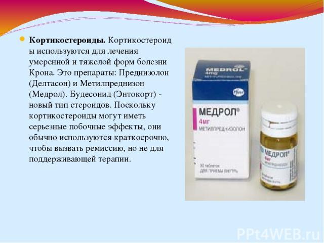 Кортикостероиды - что это такое? список препаратов и их действие