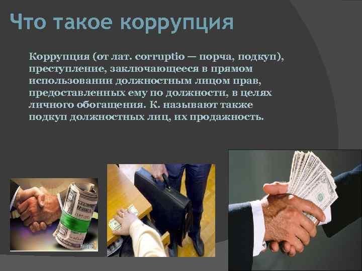 Что такое коррупция и способы борьбы с ней | управление министерства юстиции российской федерации по волгоградской области