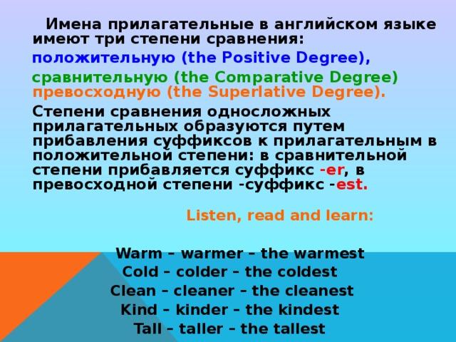 Степени сравнения наречий: сравнительная и превосходная | русский язык