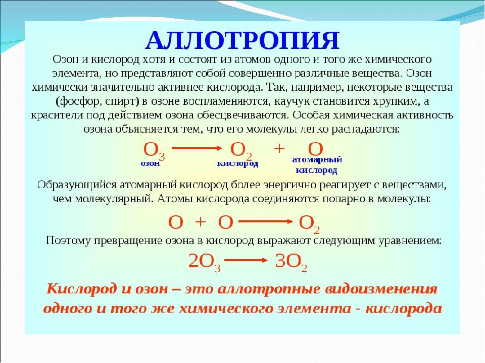 Атомарный кислород и его влияние на человека