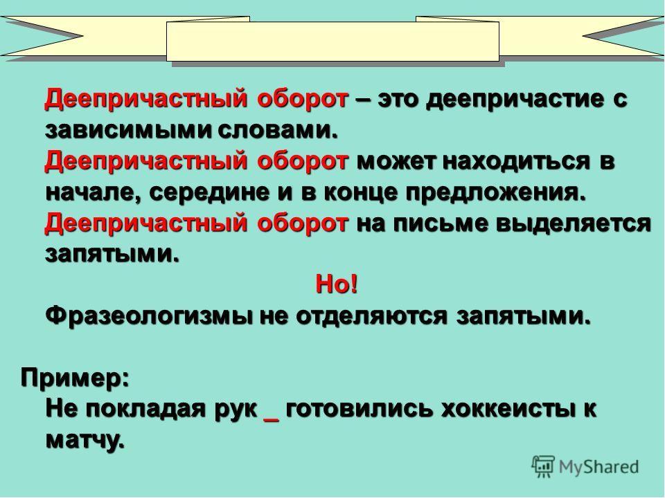 Деепричастный оборот: грамматические ошибки в построении предложений или употреблении оборотов в русском языке и правила 7 класса об этом