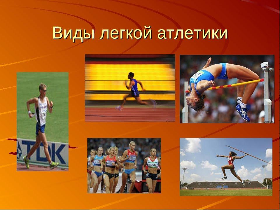 Что такое спортивная эстафета? легкая атлетика. виды спорта