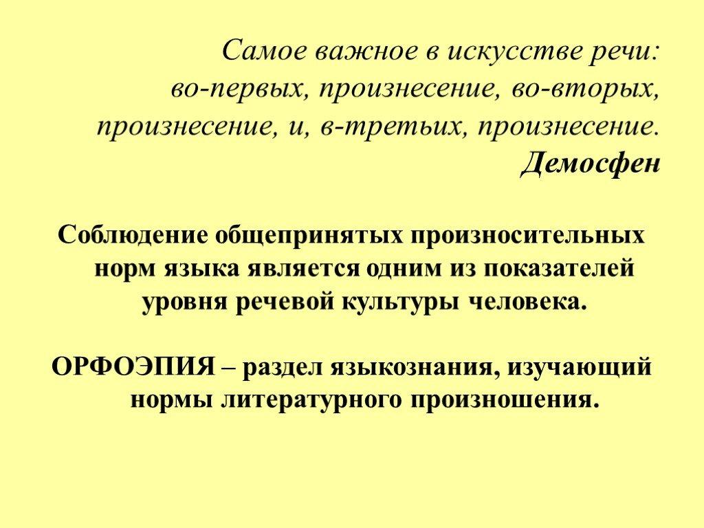Орфоэпия — что это такое | ktonanovenkogo.ru