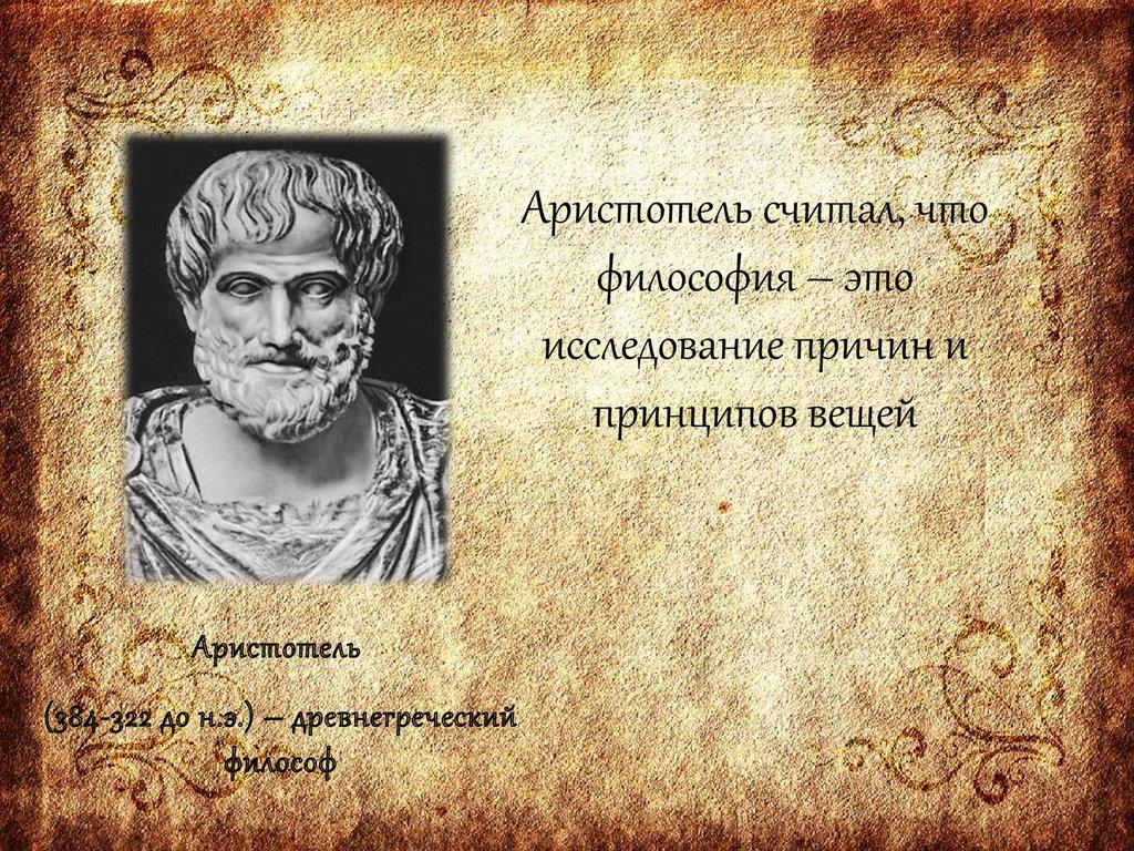 Что такое философия? вместо введения. философия