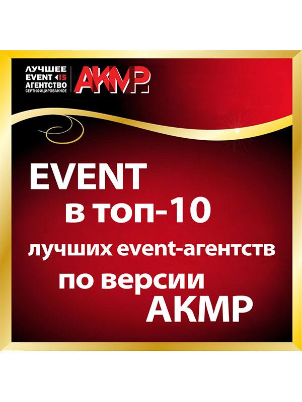 Что такое event-агентство | eventum premo