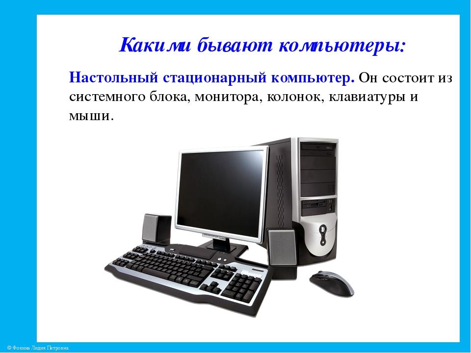 Персональный компьютер – какие бывают типы и для чего можно использовать