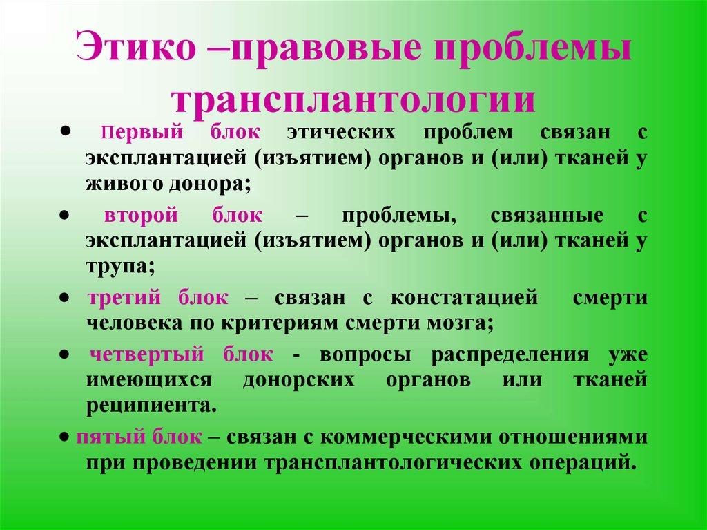 Эвтаназия в россии: право на смерть