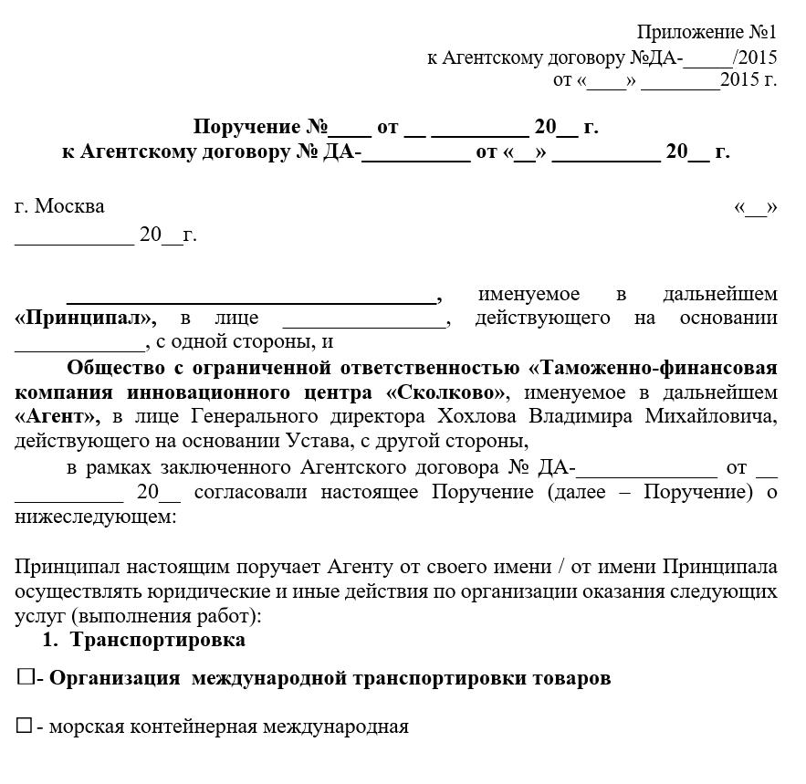 Агентский договор — википедия. что такое агентский договор