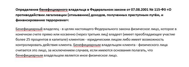 Кто такой бенефициарный владелец — finfex.ru