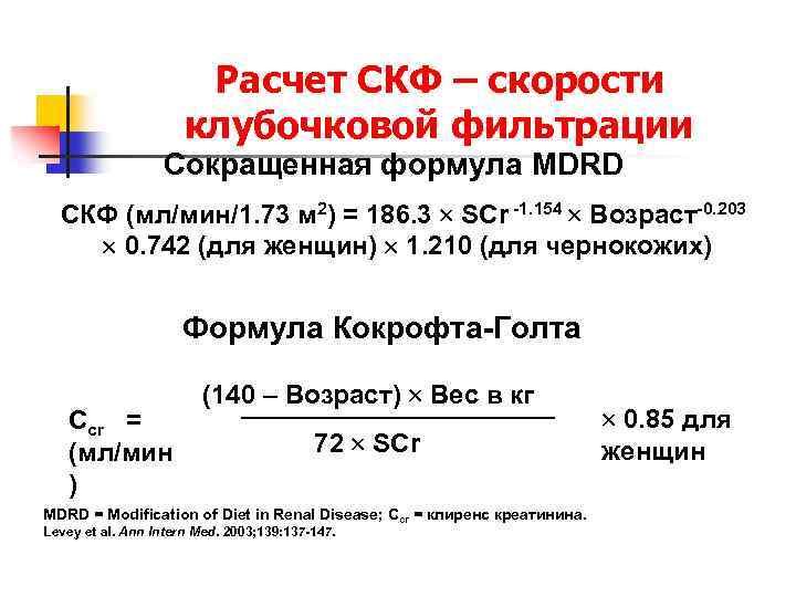 Формула расчета скф