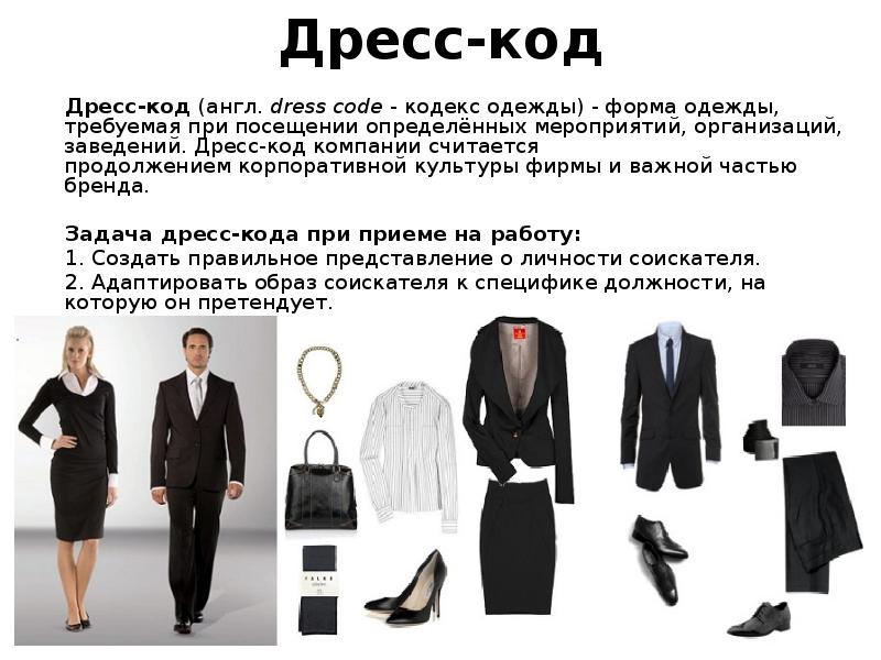 Дресс-код: правила официальных мероприятий. что такое дресс код
