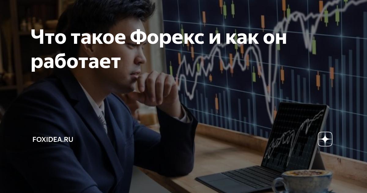 Рынок форекс (forex) — что это такое простыми словами