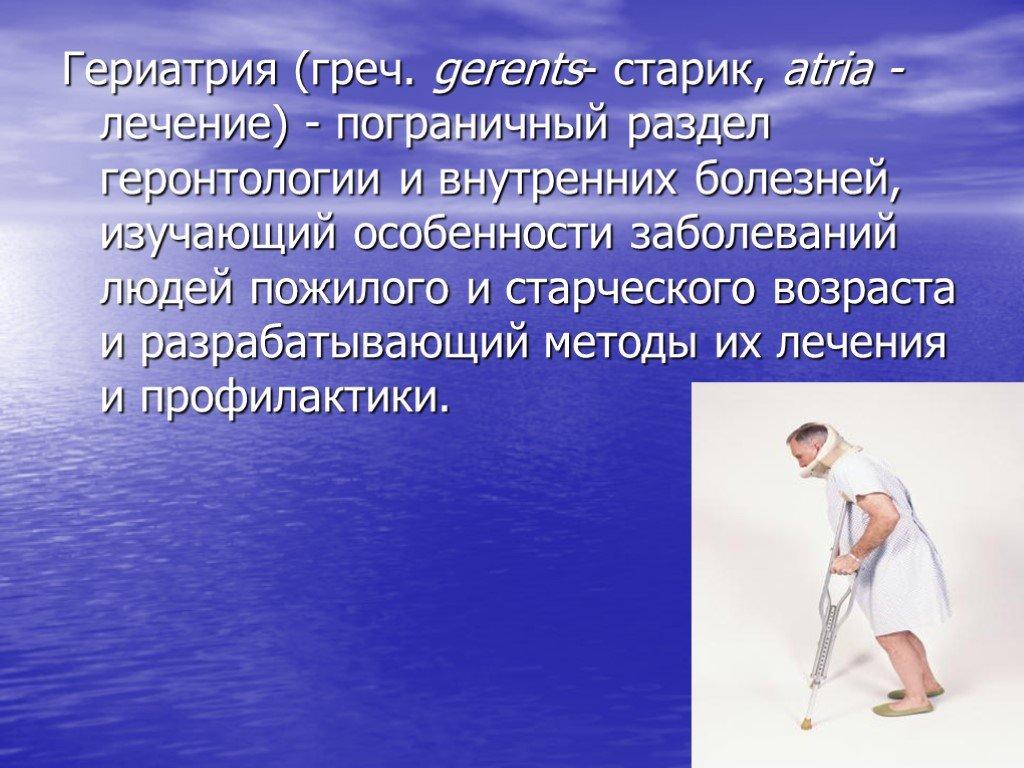 Гериатрия - что это? гериатрия и геронтология