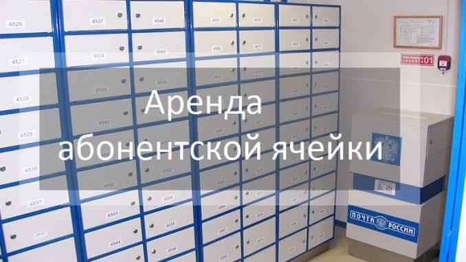 Абонентский ящик