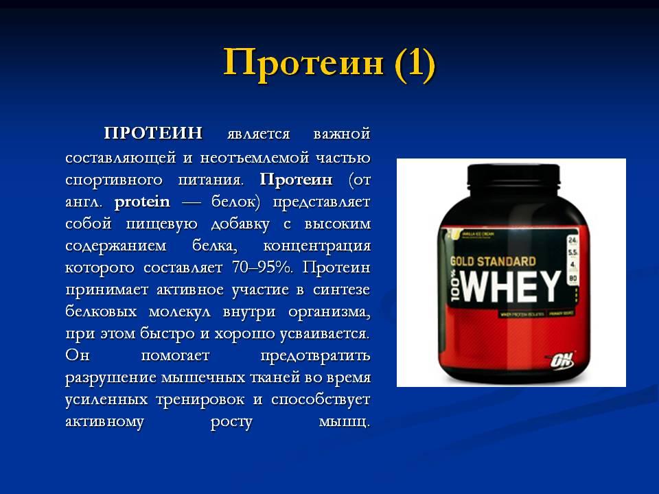 Все о протеине