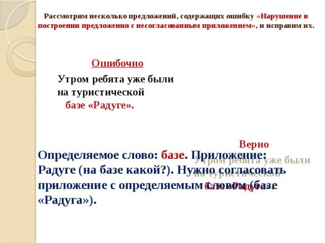 Русский и литература 865: согласованные и несогласованные определения и приложения