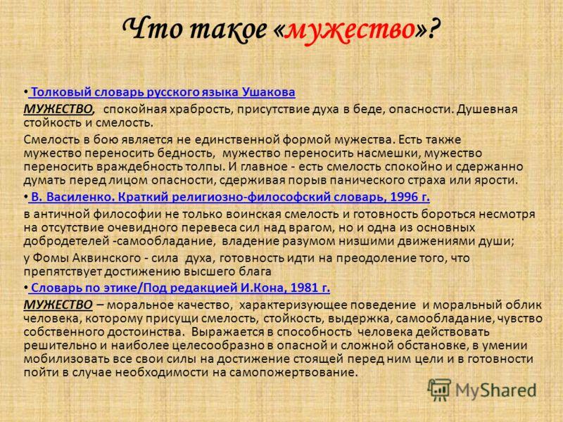 Что такое смелость на самом деле? | humanscan.ru