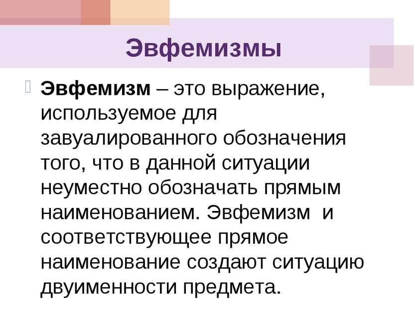 Что такое эвфемизм. примеры эвфемизмов в русском языке