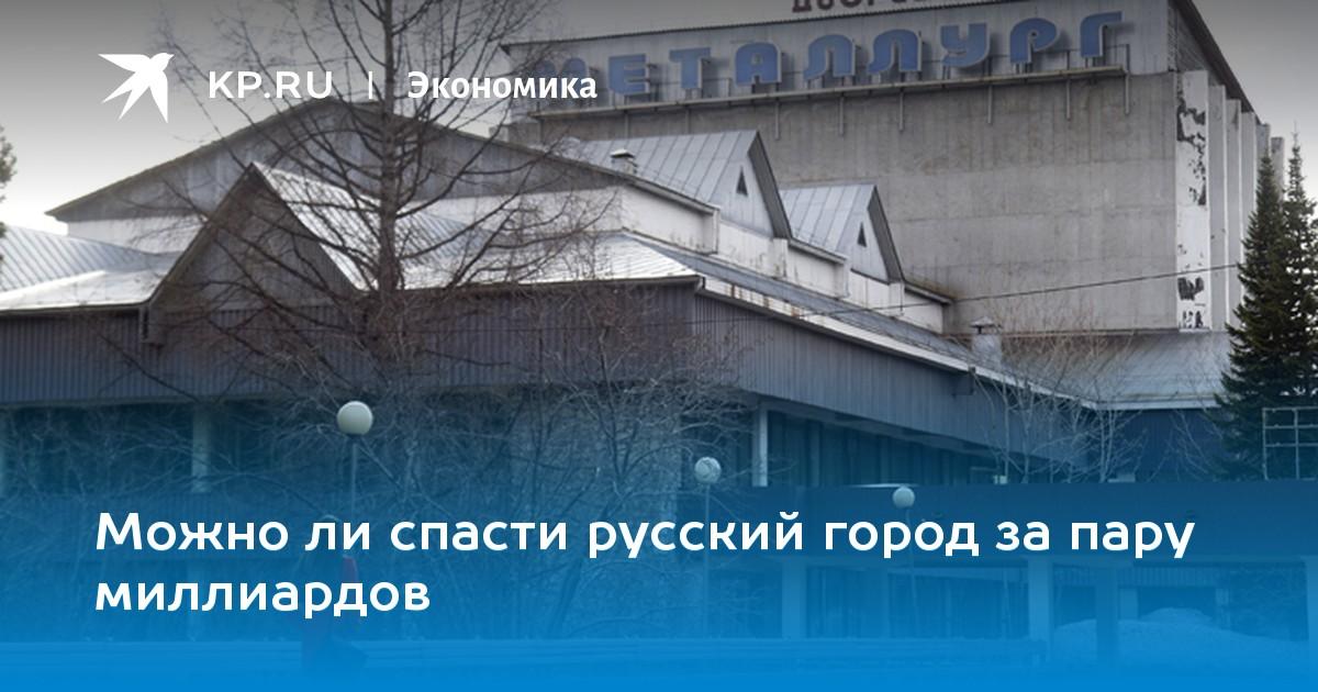 Насколько серьезны проблемы российских моногородов? варианты решения и государственные программы
