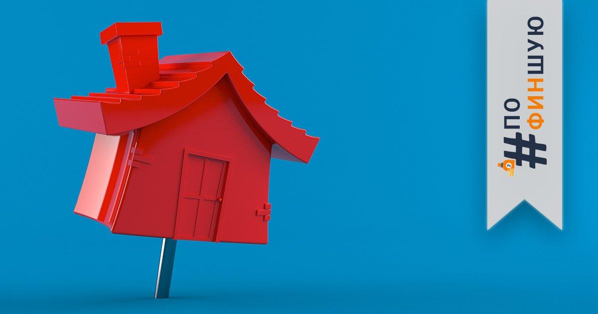 Ипотека с господдержкой для семей с детьми в сбербанке