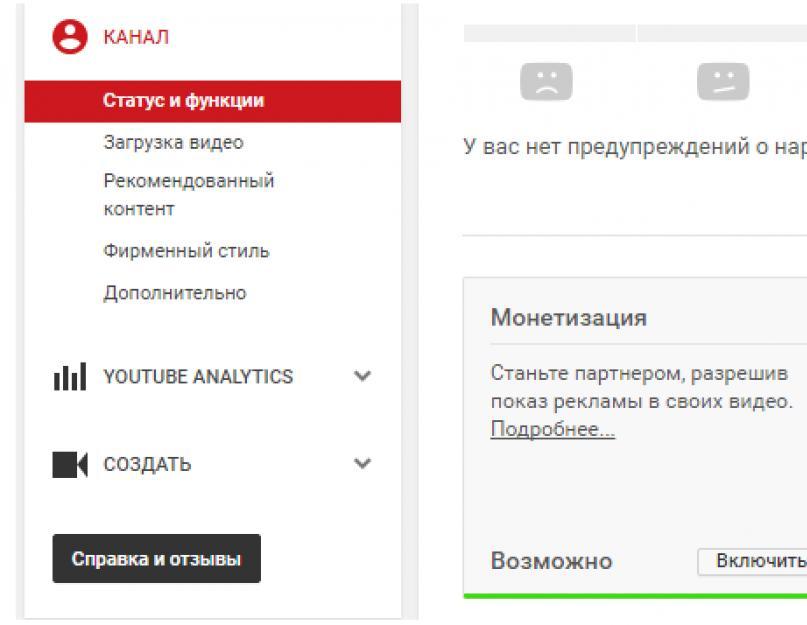 Как сделать монетизацию youtube канала правильно