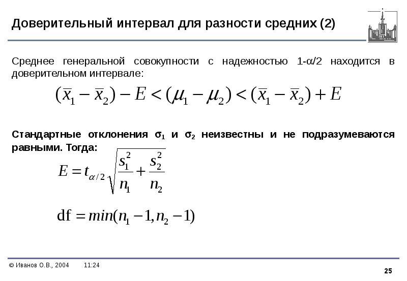 5.2. одновыборочная статистика стьюдента и доверительные интервалы