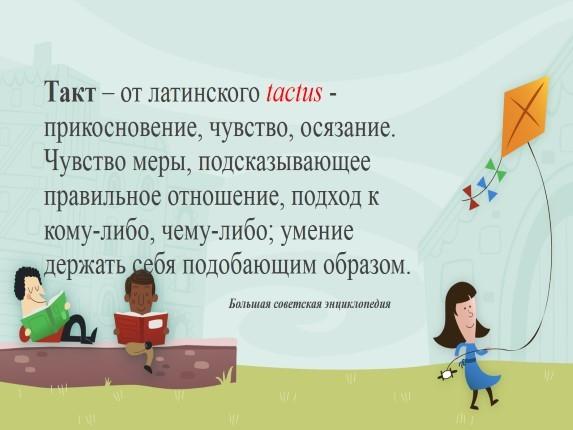 Тактичность: что это, чувство такта, кто такой тактичный человек в общении, определение, значение слова