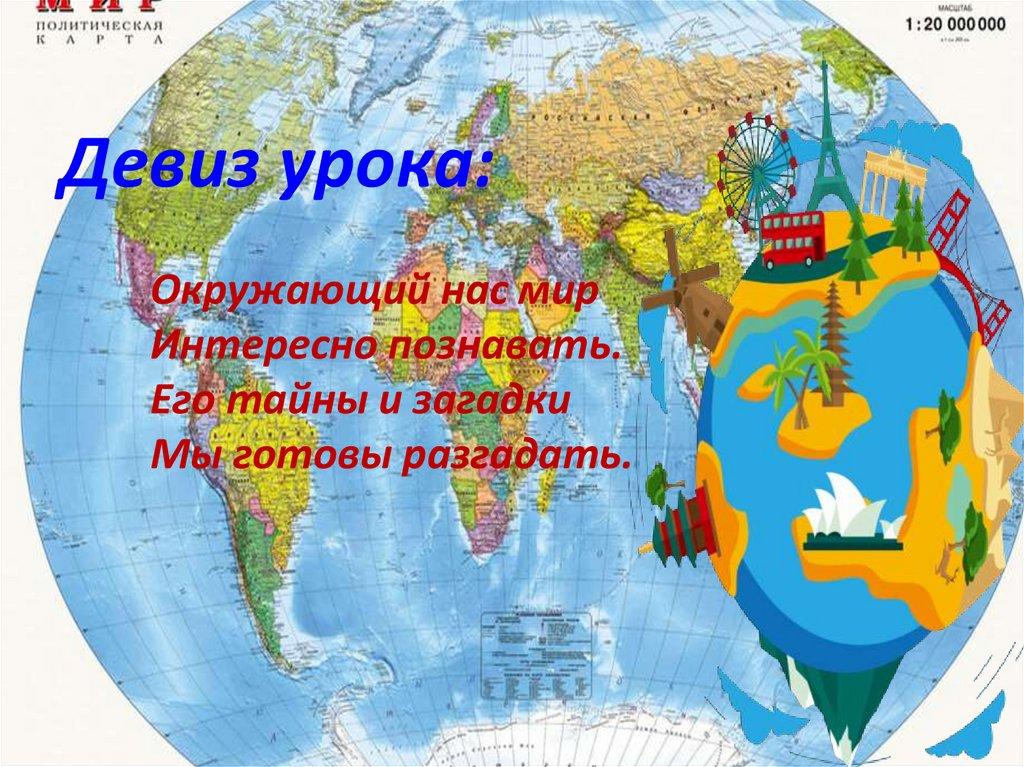 Общегеографические понятия: страны, материки, океаны