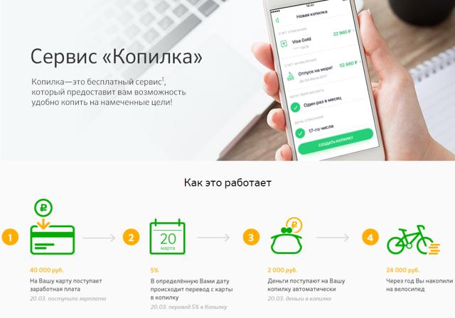 Копилка сбербанк: подключение через сбербанк онлайн