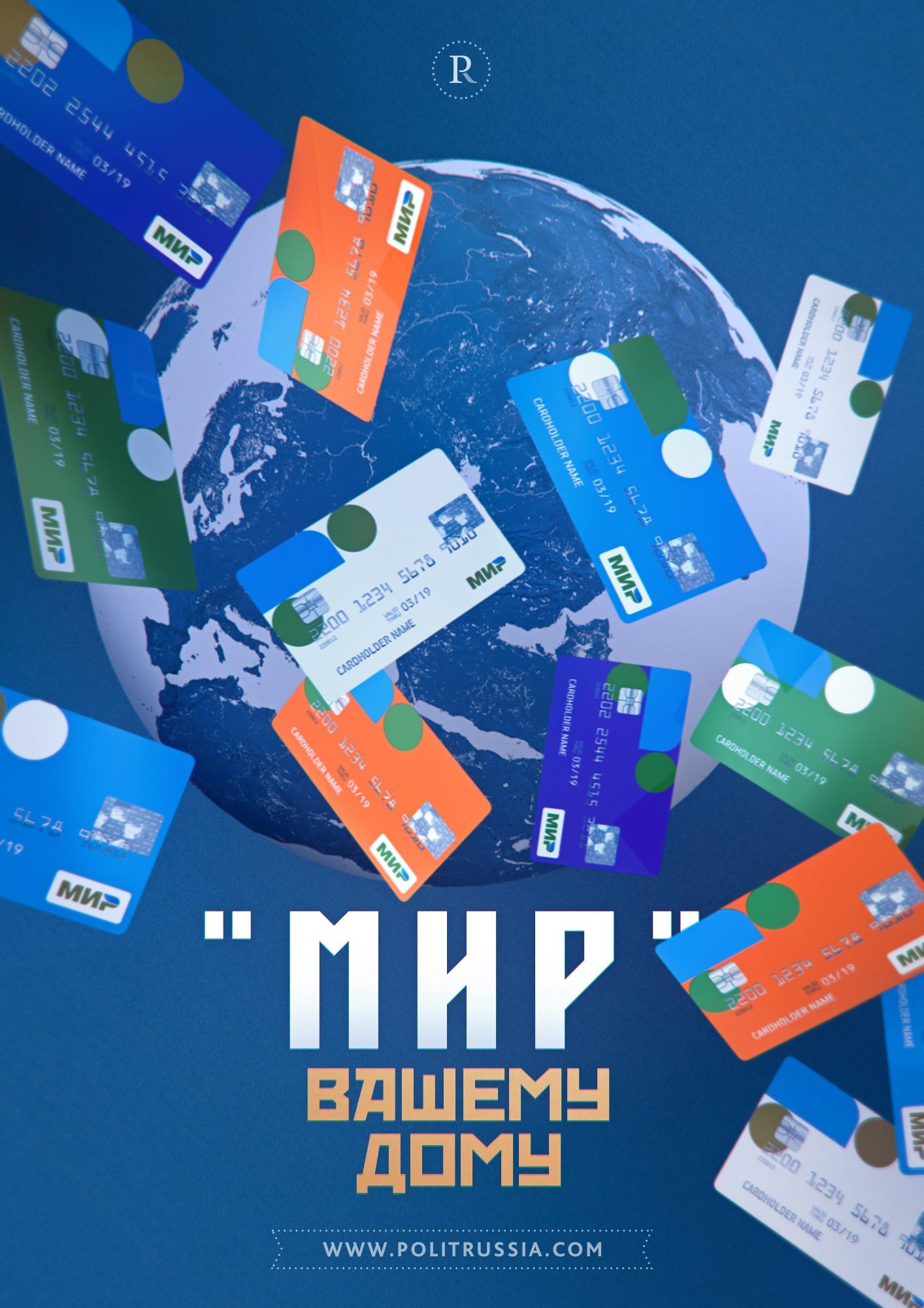 Национальная платежная система, россия - деловой квартал
