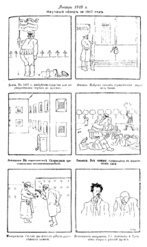 Карикатура — жанр изобразительного искусства: суть карикатуры, виды, история и развитие. известные художники-карикатуристы и рисунки разных эпох