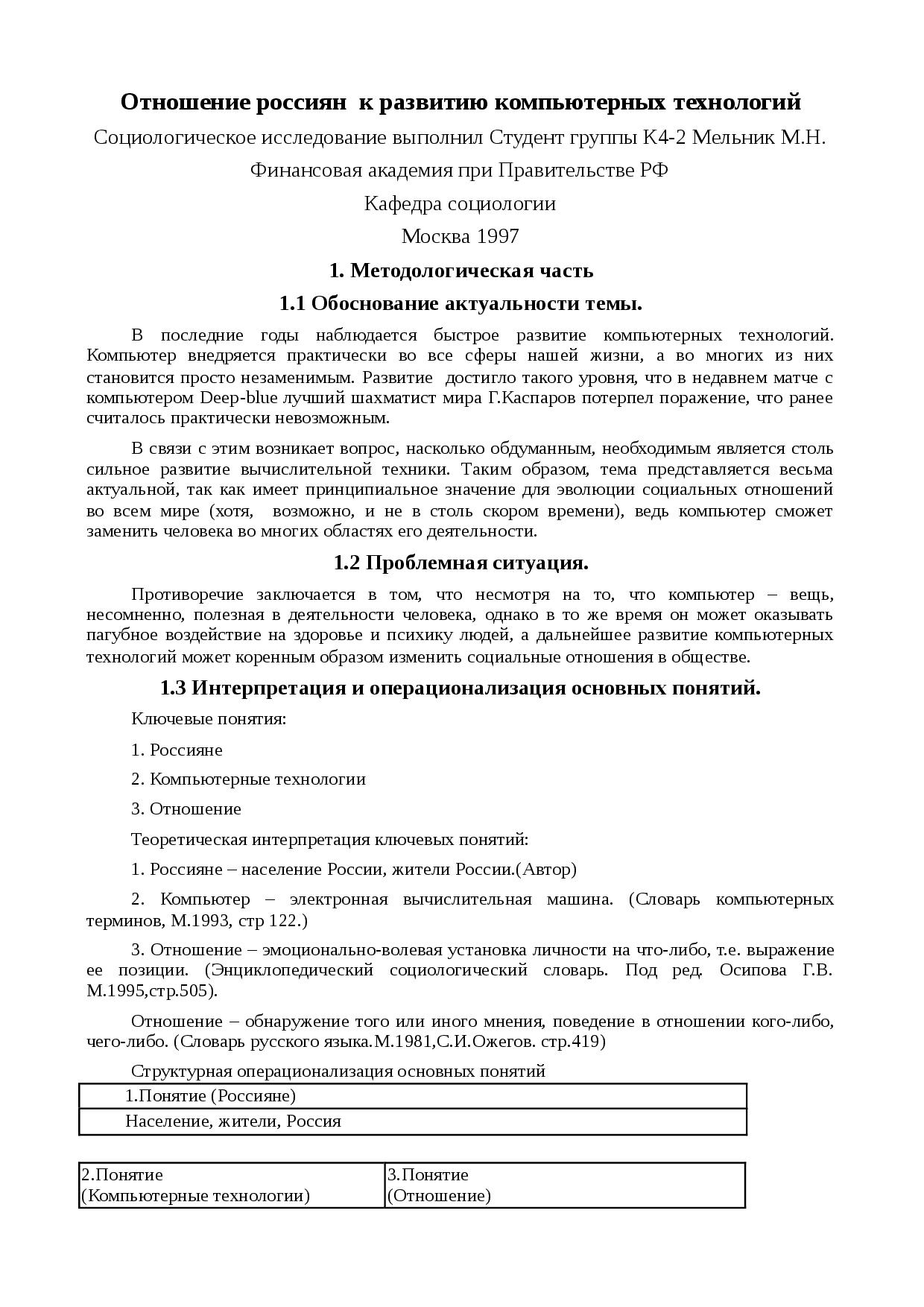 Обоснование. составление, написание. советы, рекомендации, инструкция