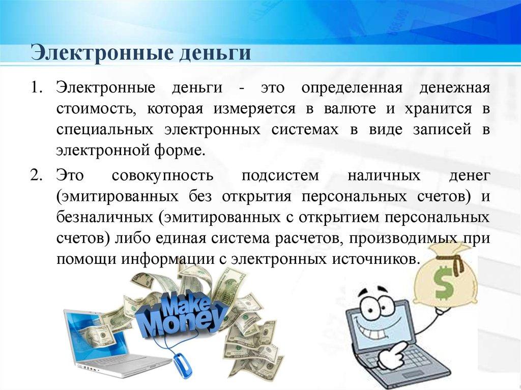 Цифровые деньги и какими они бывают