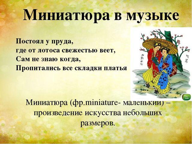 Значение слова «миниатюра» в 10 онлайн словарях даль, ожегов, ефремова и др. - glosum.ru