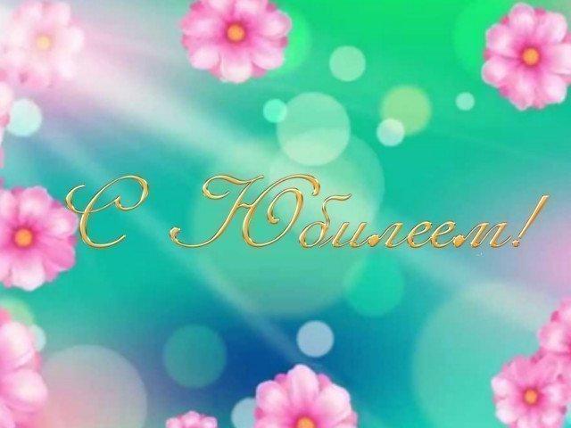 С юбилеем - красивые поздравления (стихи и открытки)