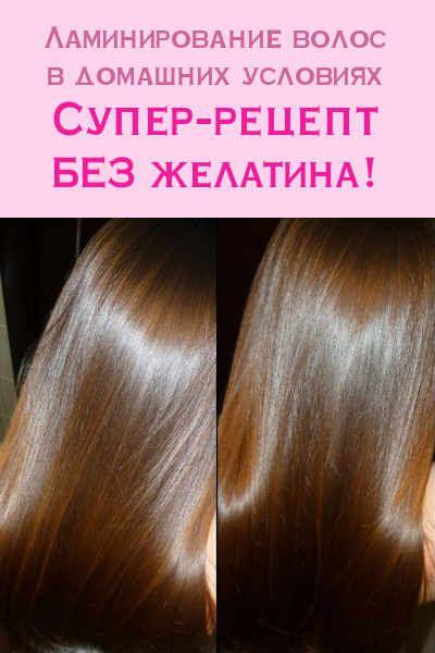 Средства для ламинирования волос – лучшие профессиональные составы и домашние рецепты