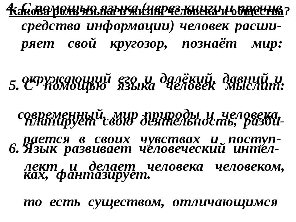 Язык – что это и какова его роль в истории народа