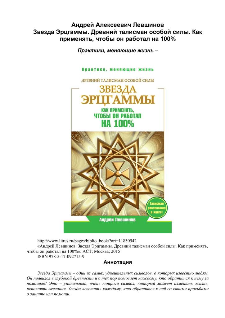 Звезда эрцгаммы: значение символа в православии, цена, как активировать?