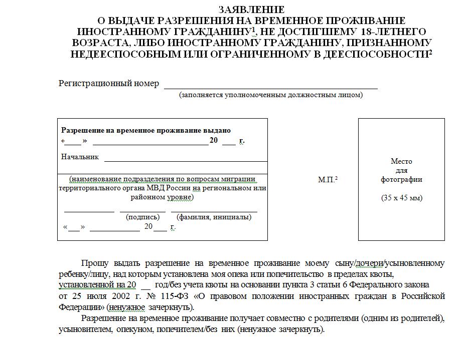 Выдача разрешения на временное проживание в россии