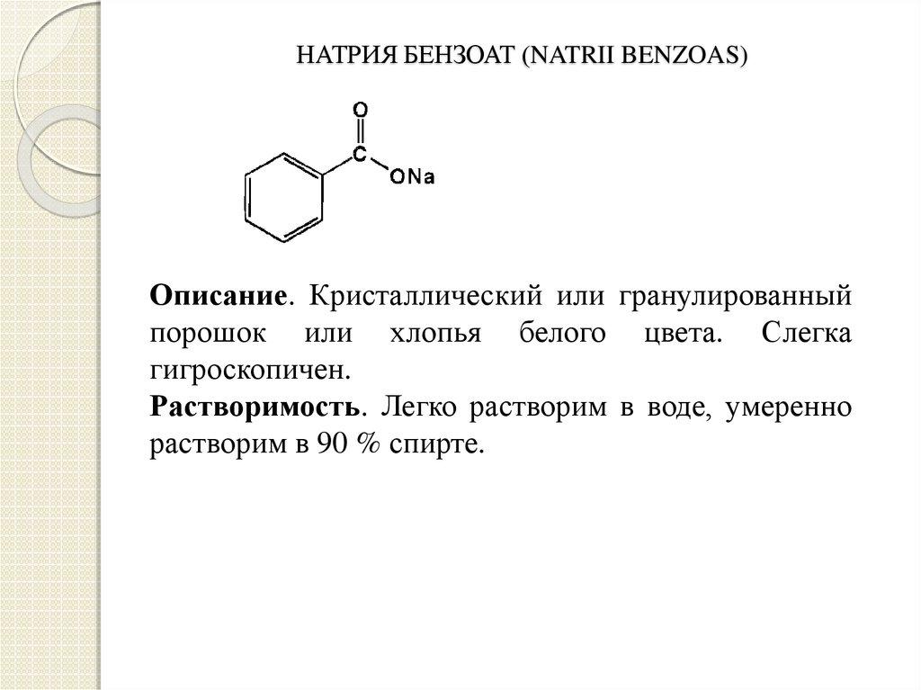 Бензоат натрия — википедия переиздание // wiki 2