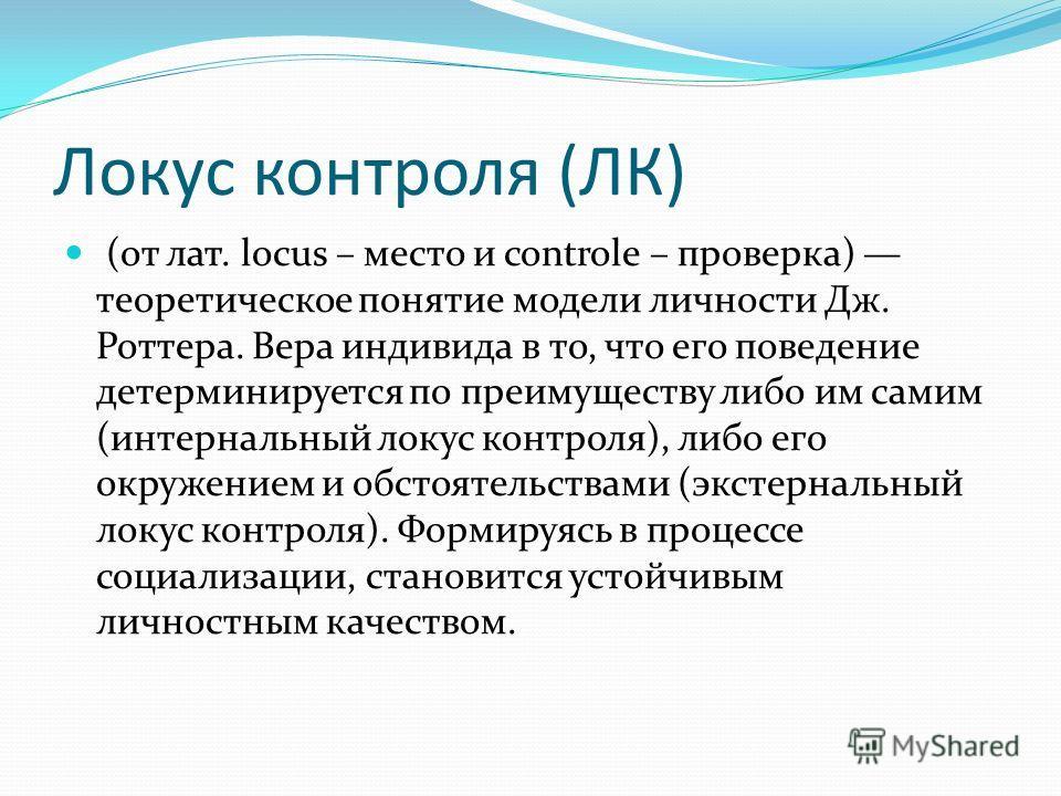 Локус – значение слова в словарях и энциклопедиях