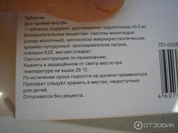"""""""дротаверина гидрохлорид"""" и """"но-шпа"""" – два названия одного препарата? :: syl.ru"""