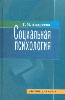 Социальная психология википедия