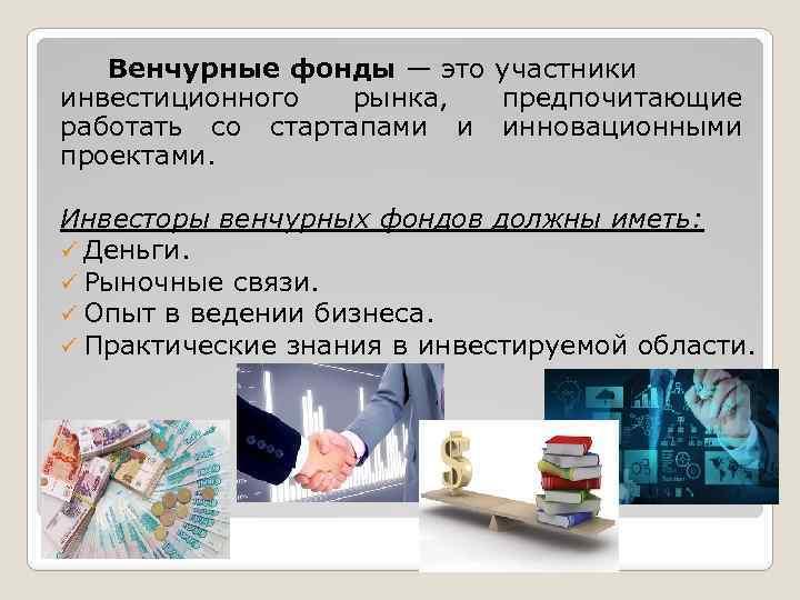 Венчурные инвестиции— что это такое и каков механизм венчурного финансирования + список топ-5 лучших венчурных фондов в россии