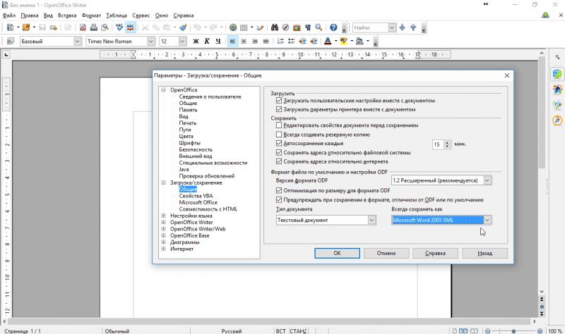 Чем открыть формат doc: лучшие программы и работа с ними