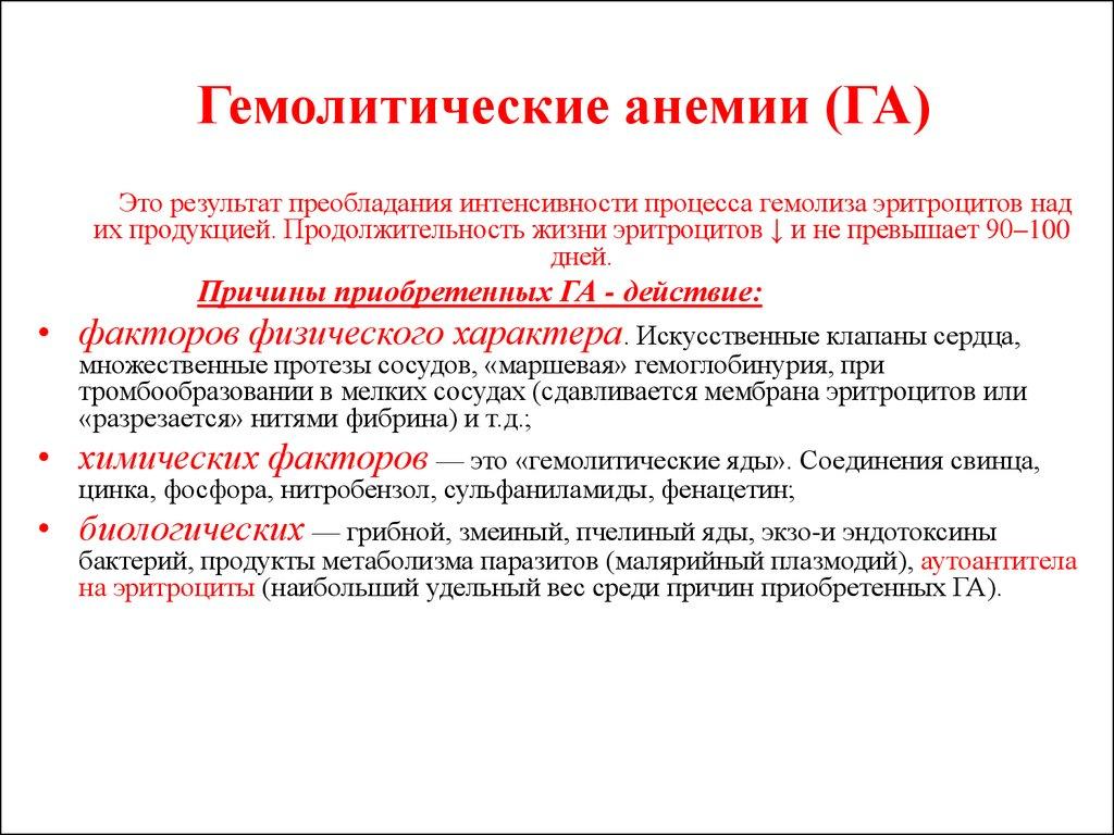 Гемолитическая анемия — википедия с видео // wiki 2