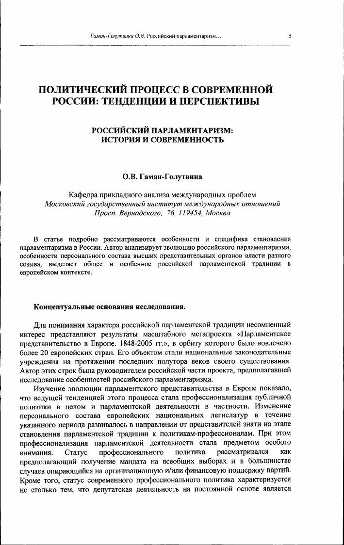 Парламентаризм - это... становление российского парламентаризма: история и интересные факты