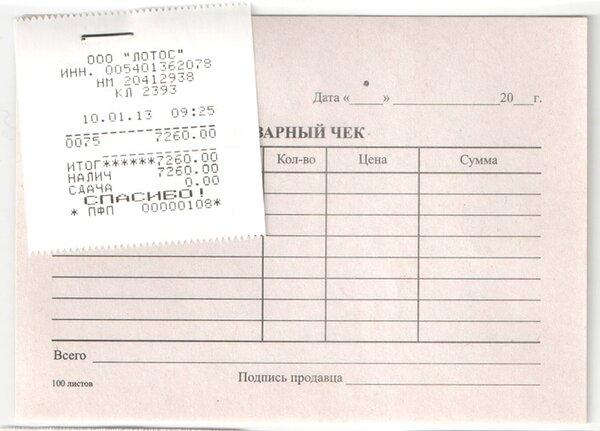 Как отличить настоящий электронный чек от фальшивого